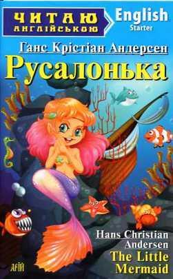 """Купить книгу """"Русалонька"""""""