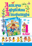 Дитяча зарубіжна література. 4 клас. Навчальний посібник