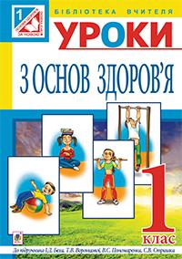 Купить книгу  Уроки з основ здоров я. 1 клас. Посібник для вчителя в ... 505b52a668603