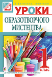 Образотворче мистецтво. Конспекти уроків. 1 клас