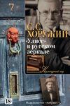 'Улисс' в русском зеркале