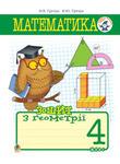 Математика. Зошит з геометрії. 4 клас. Видання друге, перероблене і доповнене
