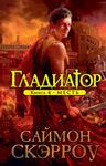 Гладиатор. Книга 4. Месть