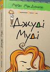 """Обложка книги """"Джуді Муді"""""""