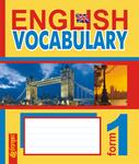 English Vocabulary. Словник з англійської мови з ілюстраціями. 1 клас