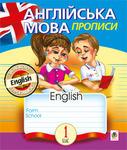 Англійська мова. Прописи. 1 клас (лінійка)