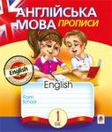 Англійська мова. Прописи. 1 клас (клітинка)