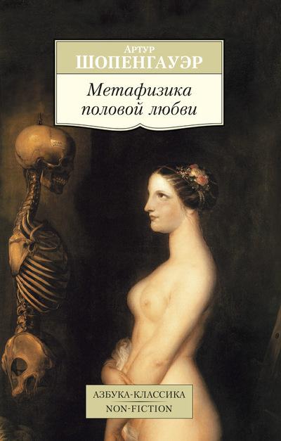 """Купить книгу """"Метафизика половой любви"""""""