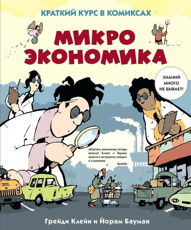 """Купить книгу """"Микроэкономика. Краткий курс в комиксах"""""""
