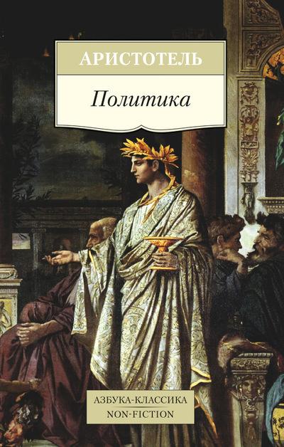 "Купить книгу ""Политика"""