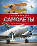 Самолеты и другие летальные аппараты
