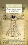 Суждения о науке и искусстве - купить и читать книгу