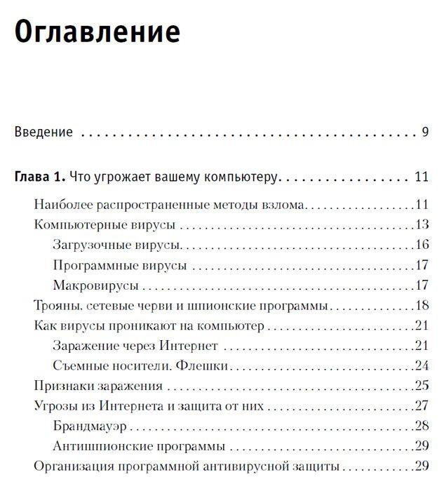 """Купить книгу """"Защита компьютера от вирусов, хакеров и сбоев. Понятный самоучитель"""""""