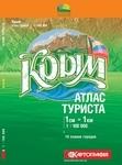 Крым. Атлас туриста, м-б 1:100 000