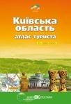Київська область. Атлас туриста м-б 1:250 000
