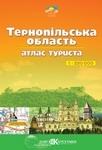 Тернопільська область. Атлас туриста м-б 1:250 000