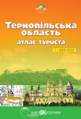 """Купить книгу """"Тернопільська область. Атлас туриста м-б 1:250 000"""""""