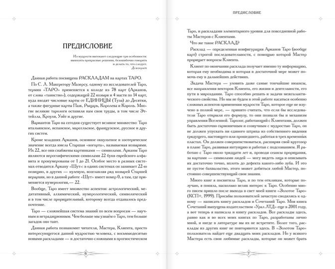 Расклады ТАРО. Полная энциклопедия - купить и читать книгу