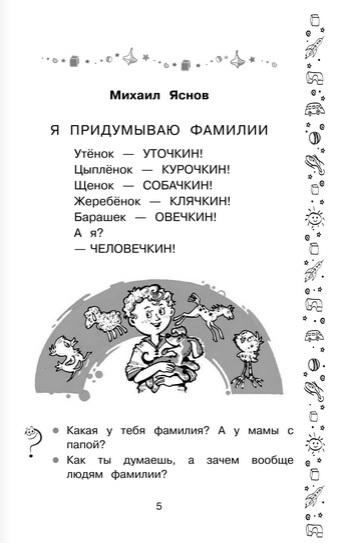 """Купить книгу """"Читаем дома с мамой. Для детей 6-7 лет"""""""
