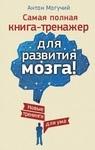 """Обложка книги """"Самая полная книга-тренажер для развития мозга! Новые тренинги для ума"""""""