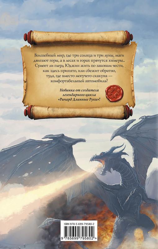 """Купить книгу """"Юджин - повелитель времени. Книга 3. Патроны чародея"""""""