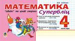 Математика. Швидкі та цікаві сторінки. Супербліц. 4 клас. Частина 1
