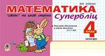 Математика. Швидкі та цікаві сторінки. Супербліц. 4 клас. Частина 2