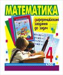 Математика. Диференційовані завдання до задач. 4 клас
