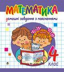 Математика. Домашні завдання з поясненнями. 4 клас