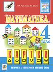 Математика. Картки для поточного та тематичного контролю знань. 4 клас