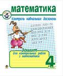 Математика. Контроль навчальних досягнень. 4 клас