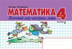 Математика. Поточний бліц-контроль знань. 4 клас. Частина 2