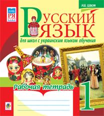 """Купить книгу """"Русский язык. Рабочая тетрадь для школ с украинским языком обучения. 1 класс"""""""