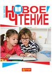 Новое чтение. Пособие для учителя и ученика