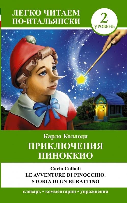 """Купить книгу """"Приключения Пиноккио. Уровень 2 / Le avventure di Pinocchio. Storia di un burrationo"""""""