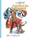 """Фото книги """"Огненный бог Марранов"""""""
