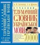 Сучасний тлумачний словник української мови