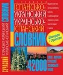 Сучасний іспансько-український українсько-іспанський словник
