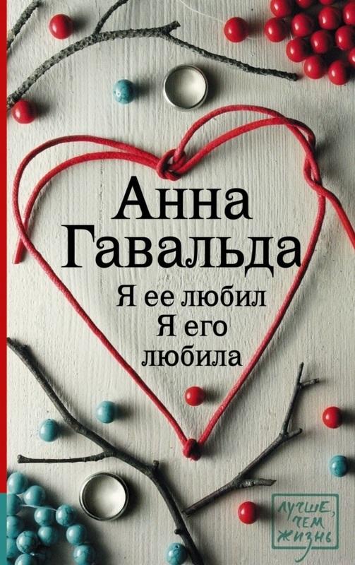 """Купить книгу """"Я ее любил. Я его любила"""""""