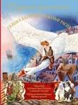 Приключения барона Мюнхаузена. Чудесное путешествие Нильса с дикими гусями