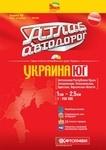 Атлас автодорог. Украина. Юг, м-б 1:250 000