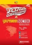 Атлас автодорог. Украина. Восток, м-б 1:250 000