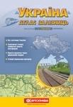 Україна. Атлас залізниць, м-б 1:750 000