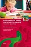 Виховні системи навчального закладу: теорія та практика