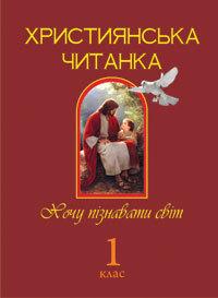 """Купить книгу """"Християнська читанка. 1 клас. Хочу пізнавати світ"""""""