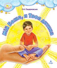 """Купить книгу """"Мій Боже, я Твоя дитина"""""""