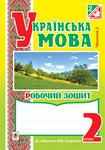 Українська мова. Робочий зошит. 2 клас. В 2-х частинах. Частина 2