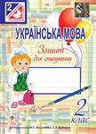 Українська мова. Робочий зошит. 2 клас
