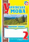 Українська мова. Робочий зошит. 2 клас. В 2-х частинах. Частина 1