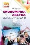"Фото книги ""Економічна абетка директора школи"""